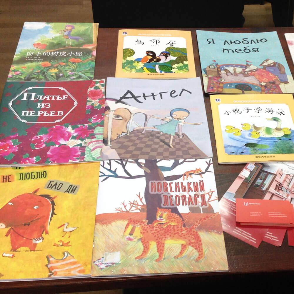 Китайская детская литература от Шанс боку