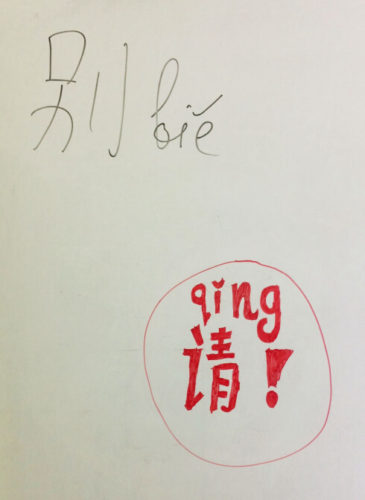 2 важных слова по китайски
