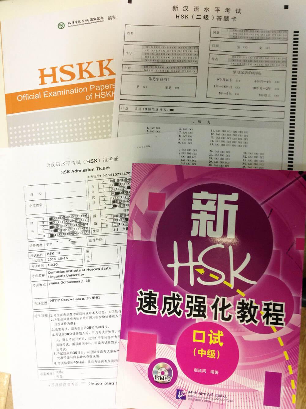 Материалы HSK, анкеты и бланки HSK