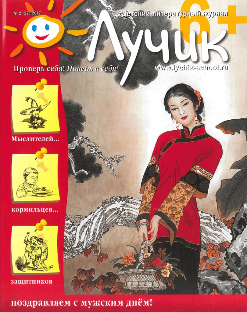 Обложка журнала Лучик
