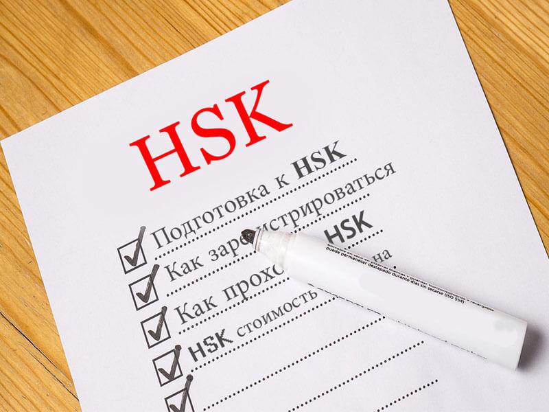 Тренинг-семинар по подготовке к HSK