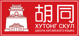 Школа Хутонг лого