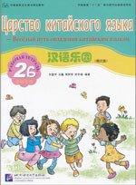 Царство китайского языка
