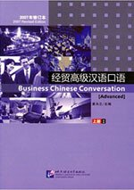 Business Chinese Conversation