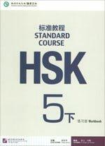 HSK Standard Course