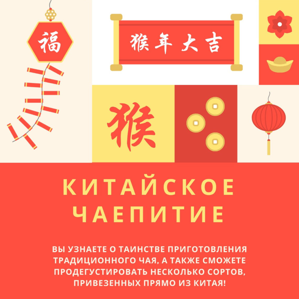 Hutong school приглашает всех любителей китайской культуры на чаепитие!